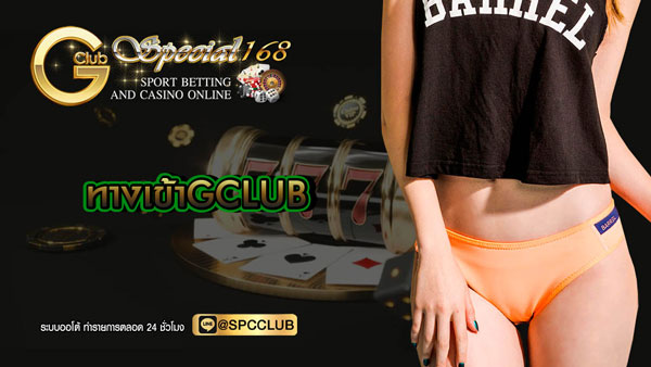 ทางเข้าGclub